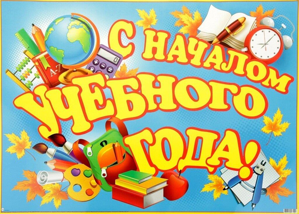 Поздравительная открытка школьнику