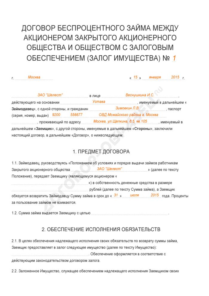 дебет 60.03 кредит 58.02