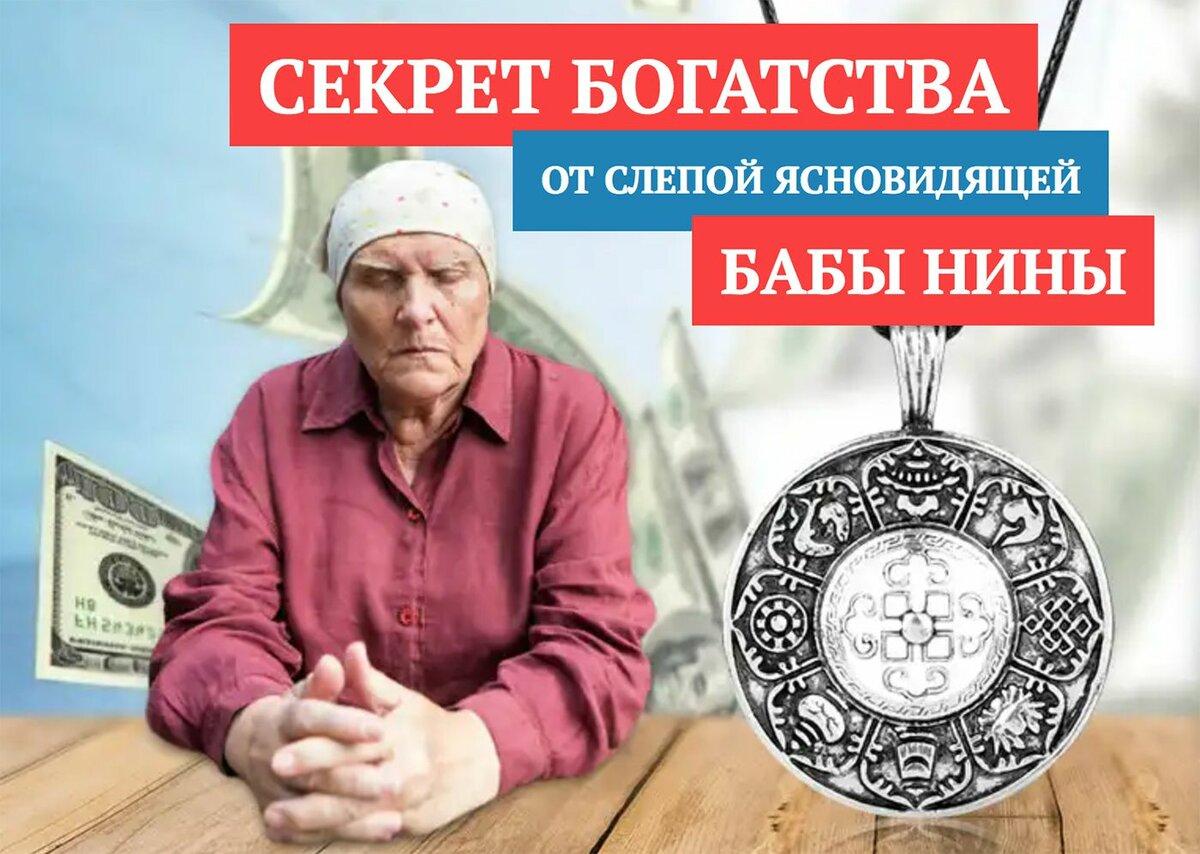 Амулет богатства от бабы Нины в Томске
