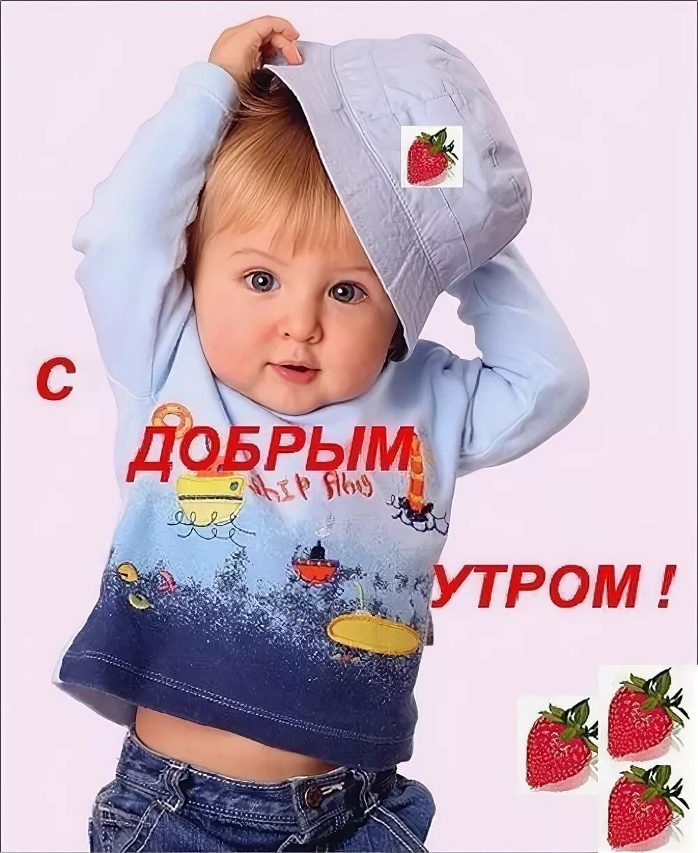 отправить прикольная картинка доброе утро детка должен