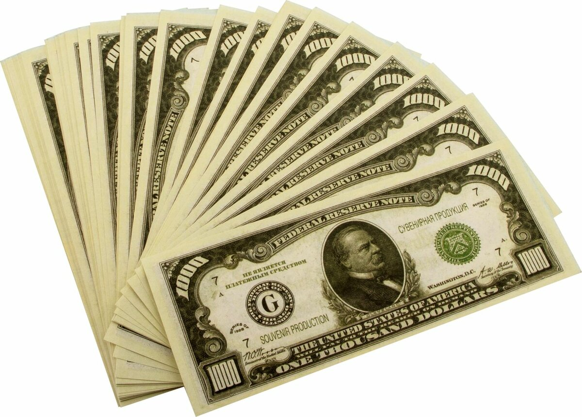 Сувенирные деньги картинки