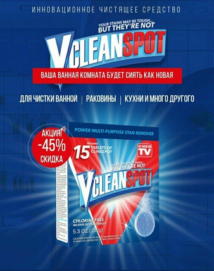 Чистящее Vclean Spot в Шахтах