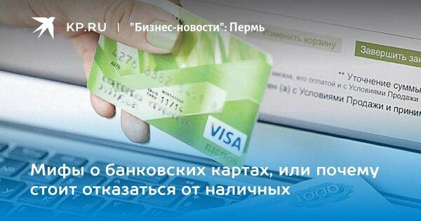 Кредит онлайн г пермь где взять кредит безработный человек