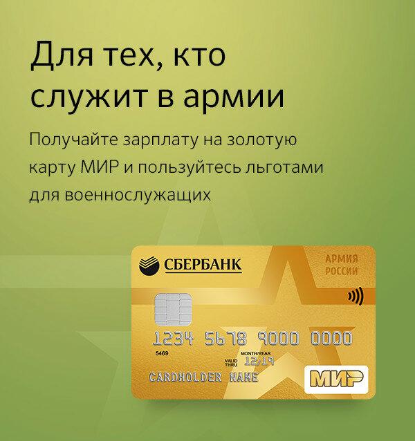 Можно ли взять кредит на зарплатную карту взять кредит 300000 рублей на бу автомобиль