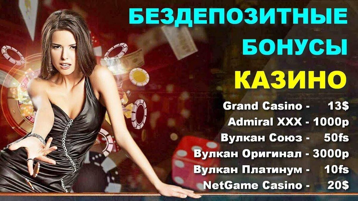 играть в казино без вложений с выводом