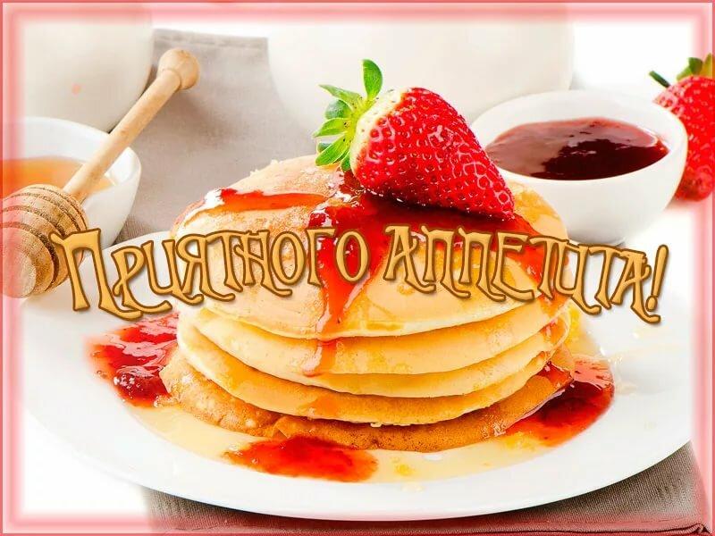 город открытки с пожеланиями приятного аппетита мужу утра