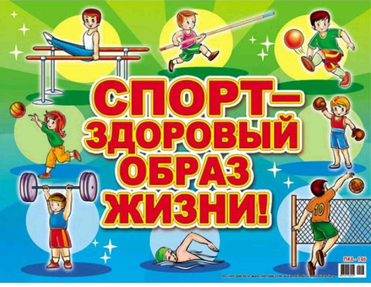 Обнимаю целую, картинки про спорт для детей с надписями