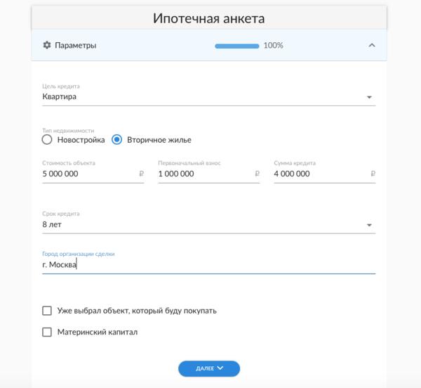 банк уралсиб онлайн заявка на потребительский кредит