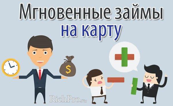 займ 60000 рублей быстро на карту без проверки на год