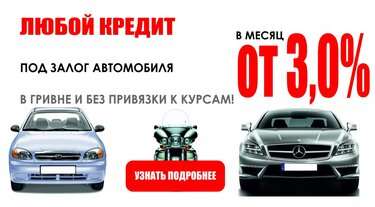 Деньги под залог авто с правом вождения астана