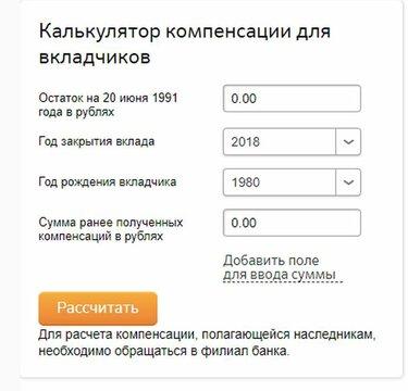 Рассчитать кредит сбербанк калькулятор онлайн 2020 для зарплатных