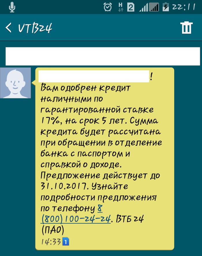 банк москвы одобрение кредита л 7 кредит