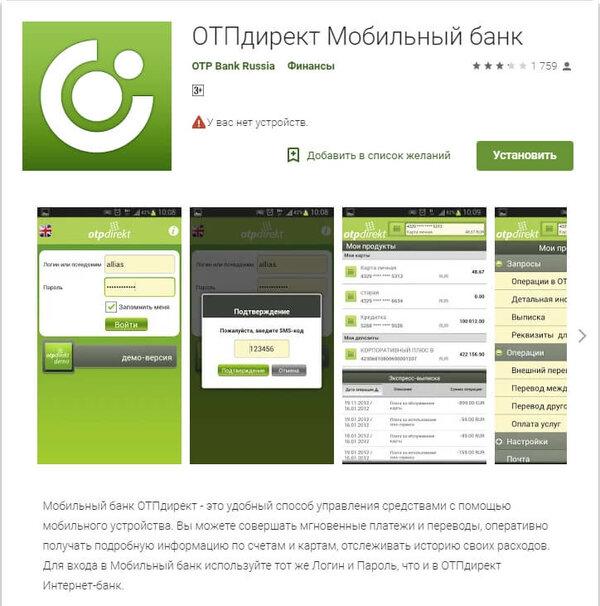 как заплатить за кредит отп банка через сбербанк онлайн секс за долг по кредиту русскую