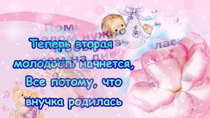 Поздравление бабушке с рождением внучки прикольные открытки