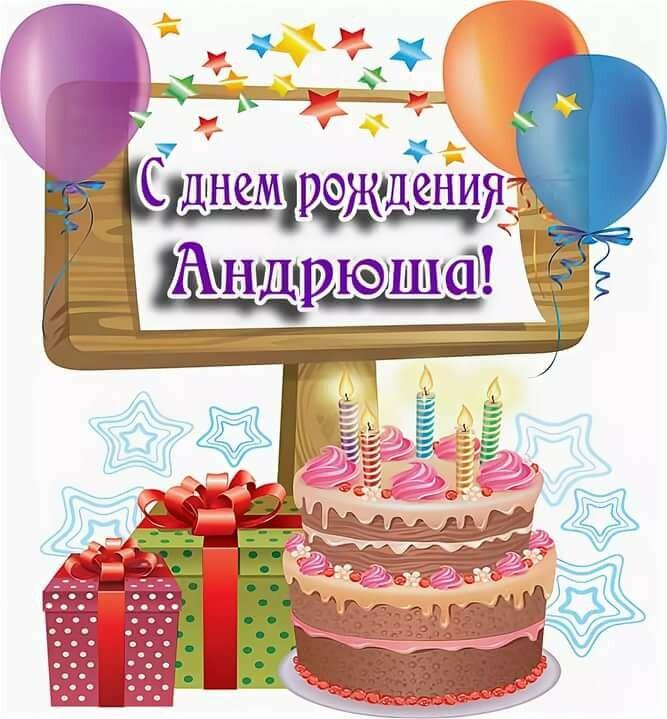 поздравление с днем рождения андрея вацап моя дочурка