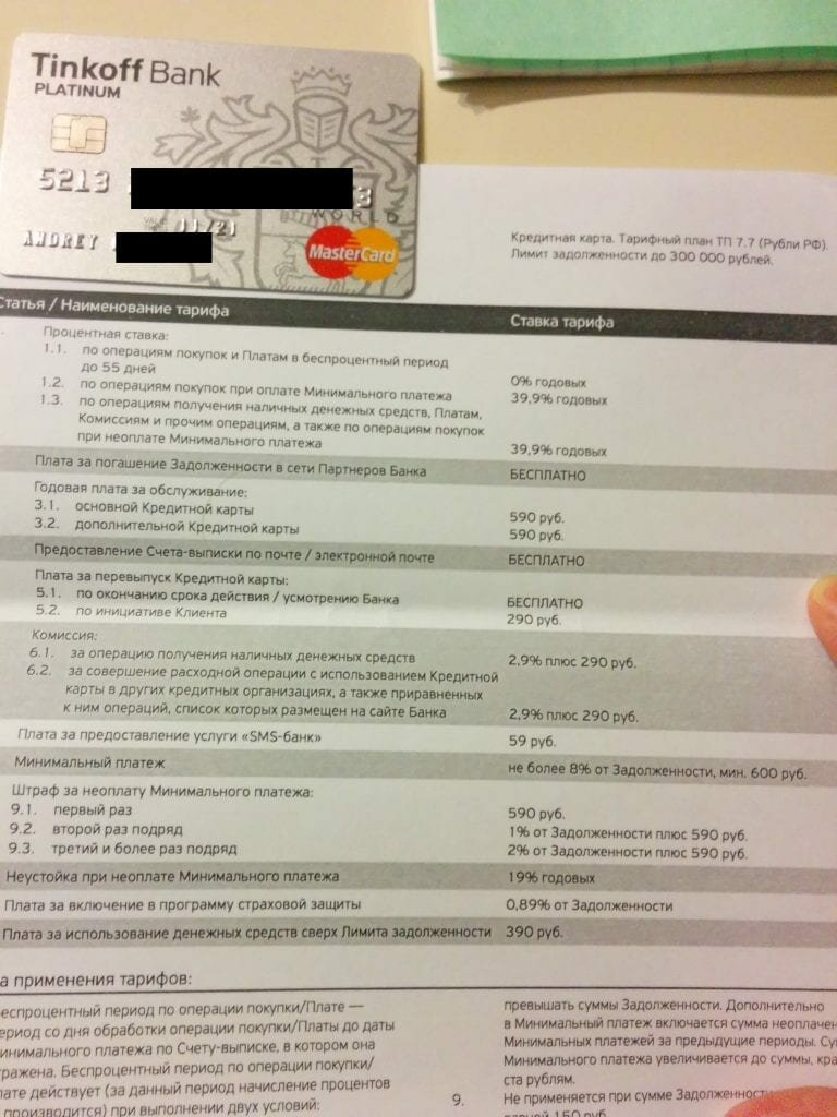 договор на кредитную карту тинькофф