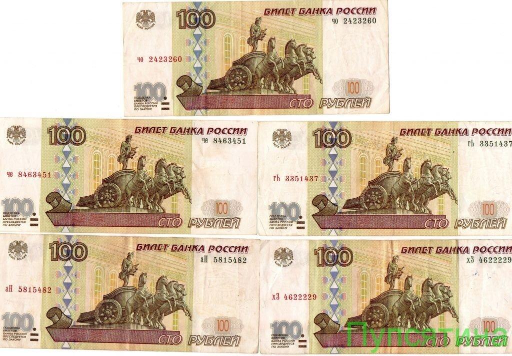 почитали картинки 100 рублей печатать далёкие времена было