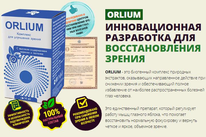 ORLIUM для улучшения зрения