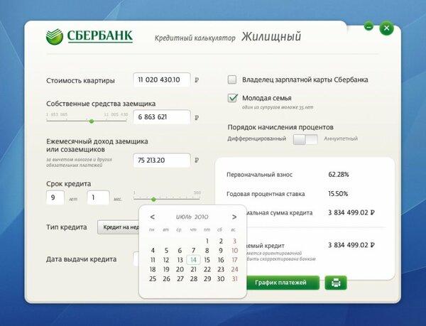 Официальный сайт сбербанк калькулятор кредита рассчитать онлайн беру кредит под залог