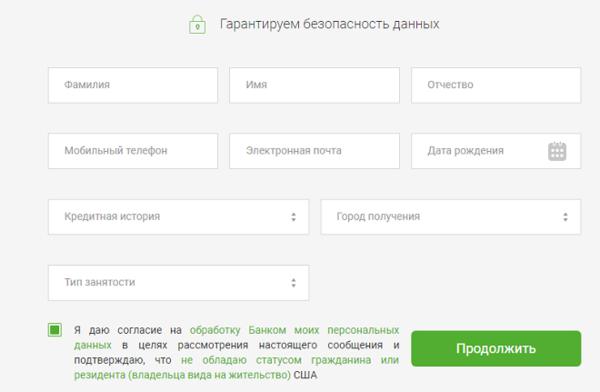Онлайн заявки на потребительские кредиты карта сбербанка дебетовая онлайн заявка на кредит