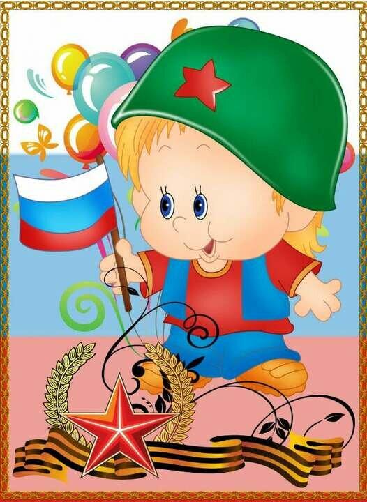 Родственники, картинки открыток к 23 февраля для детей