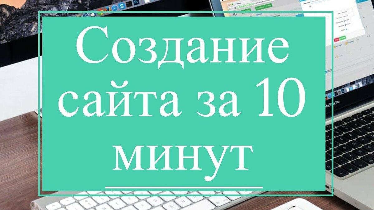 Создание сайтов 10 минут сайт тепловой компании омска