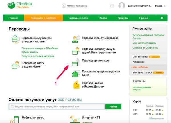 Оплатить ренессанс кредит онлайн по номеру договора