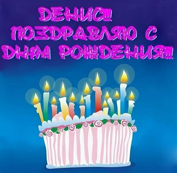 том году хорошие поздравления с днем рождения денис касается