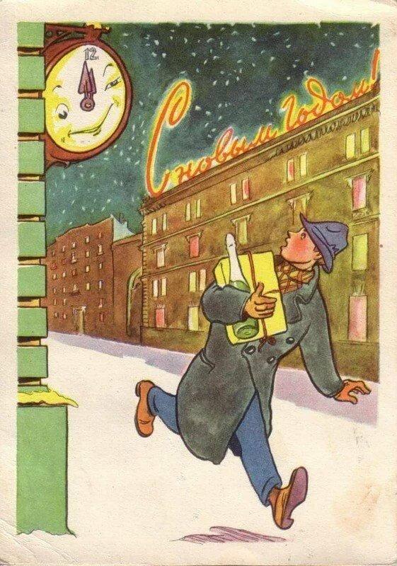 Советские открытки 1950-х, день