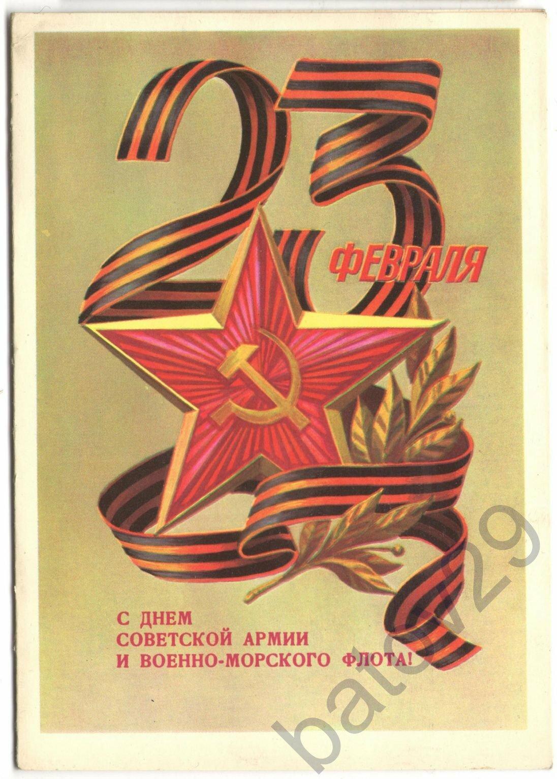 она шаблоны поздравлений с днем советской армии открытка когда
