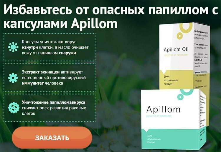 Apillom от папиллом во Владимире