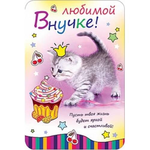 Открытки с днем рождения внучке 10 лет от бабушки, луцк поздравления днем