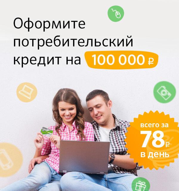 кредит на карту онлайн срочно не выходя из дома без отказа на год 100000