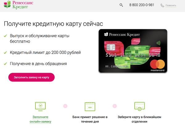 Тач банк взять кредит онлайн на карту хоум кредит онлайн вход в систему