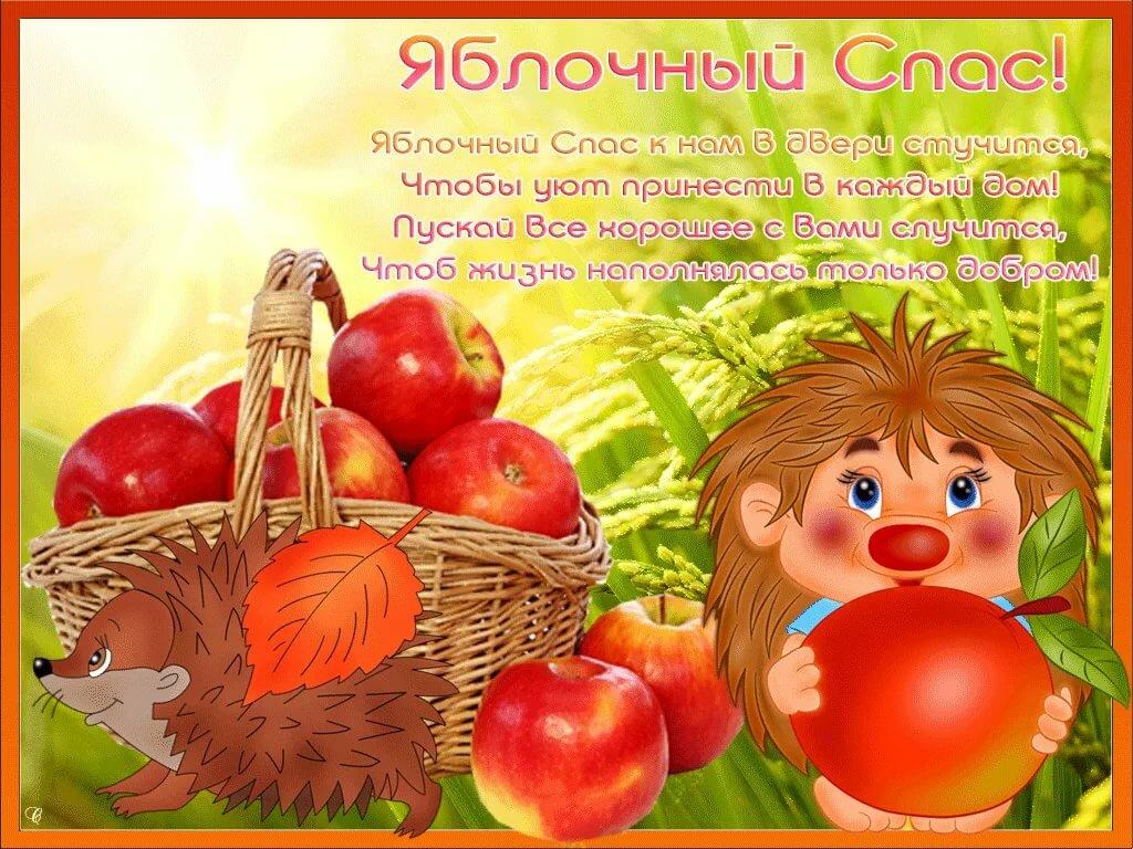 Красивые картинки с праздником яблочный спас