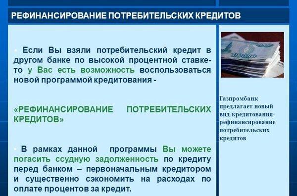 В каком банке взять потребительский кредит под низкий процент челябинск