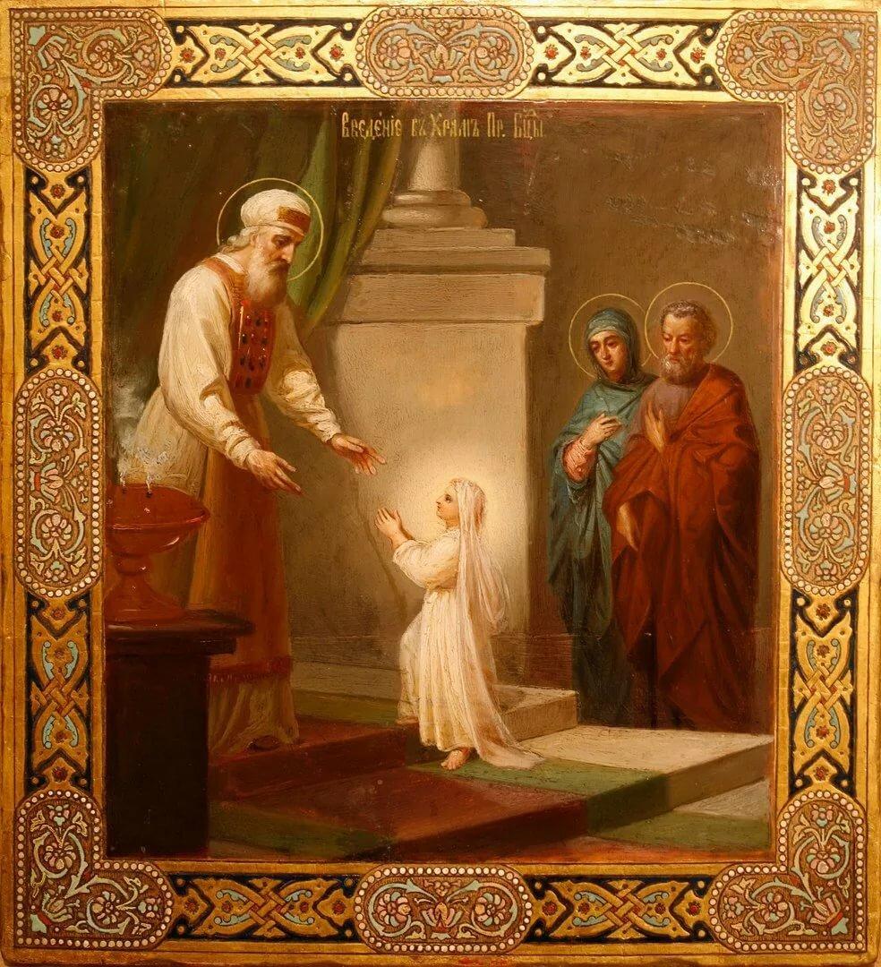 Введение в храм картинки, марта сестре