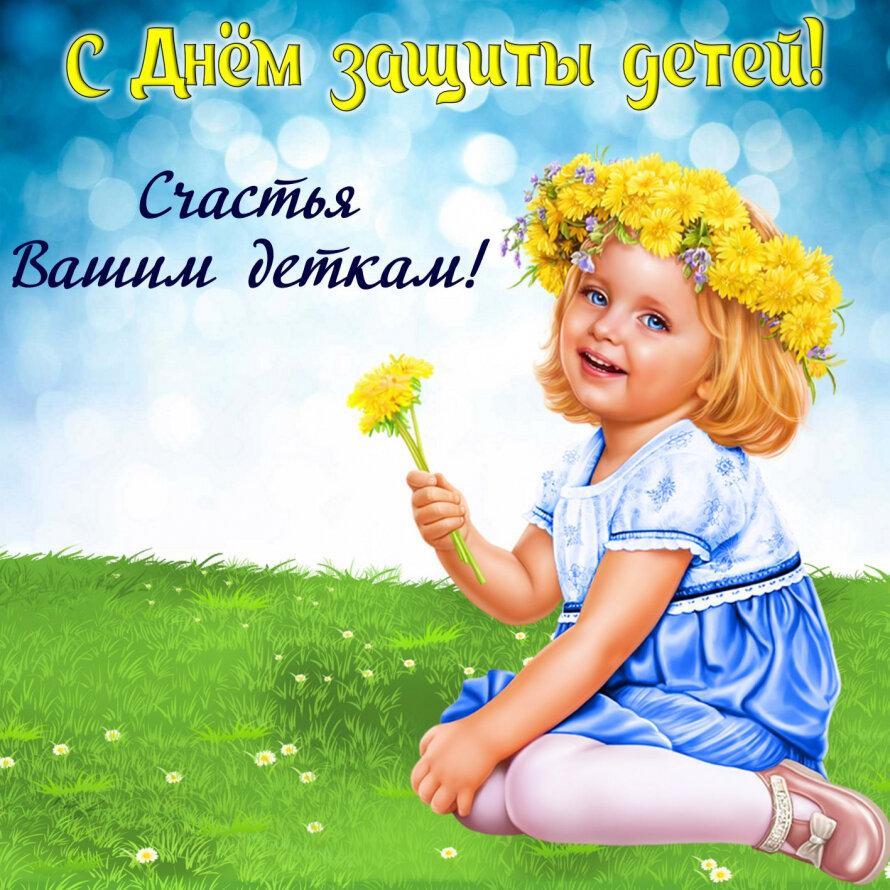 Днем смешные, пожелания деткам открытка
