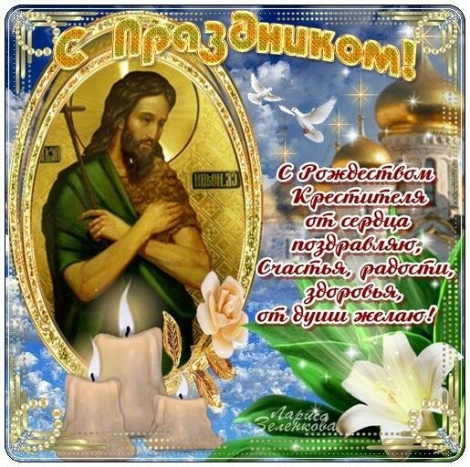 Картинки с днем иоанна крестителя