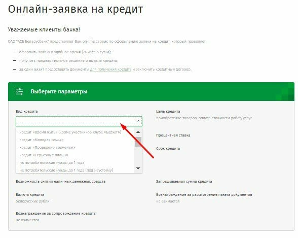 Взять кредит онлайн россельхозбанк официальный сайт
