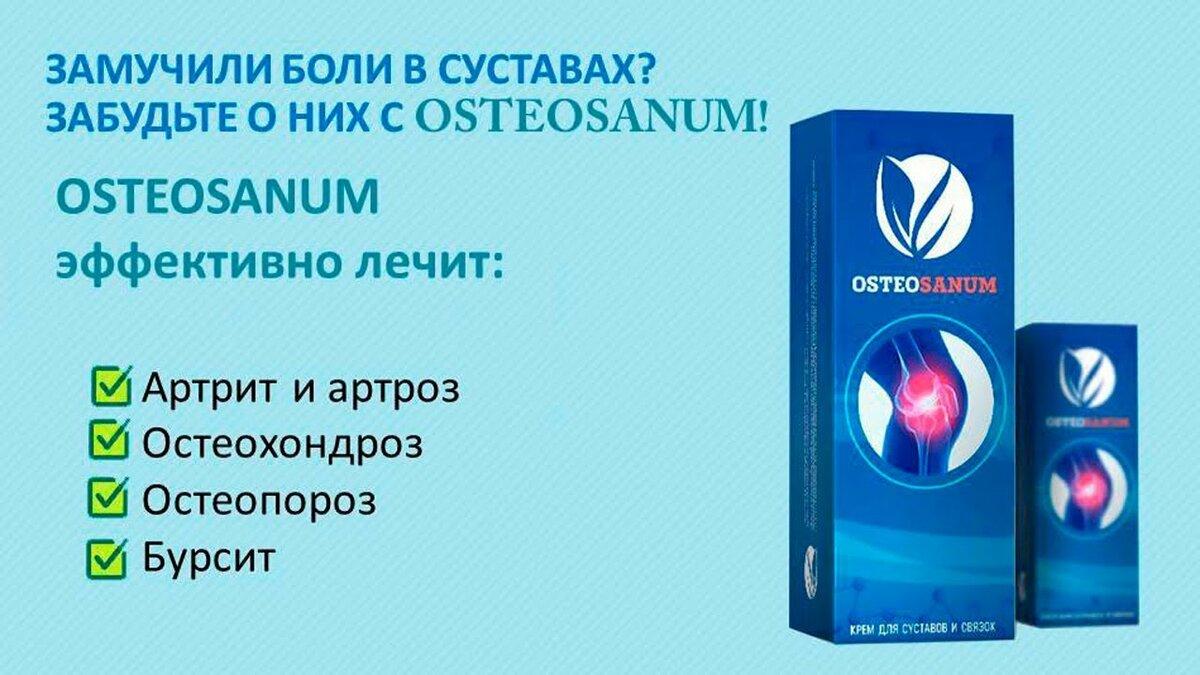 Osteosanum - крем для суставов в Каспийске