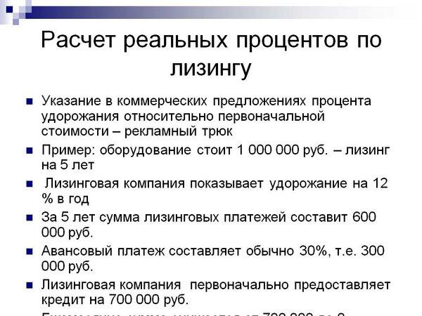 пример расчета процентов по договору займа