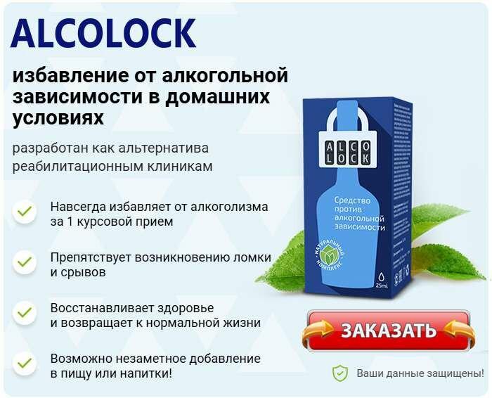 Alcolock от алкогольной зависимости в Заринске