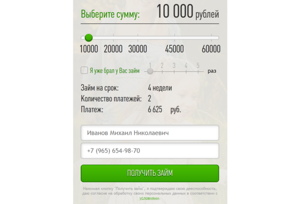 кредит онлайн на карту украина на 12 месяцев