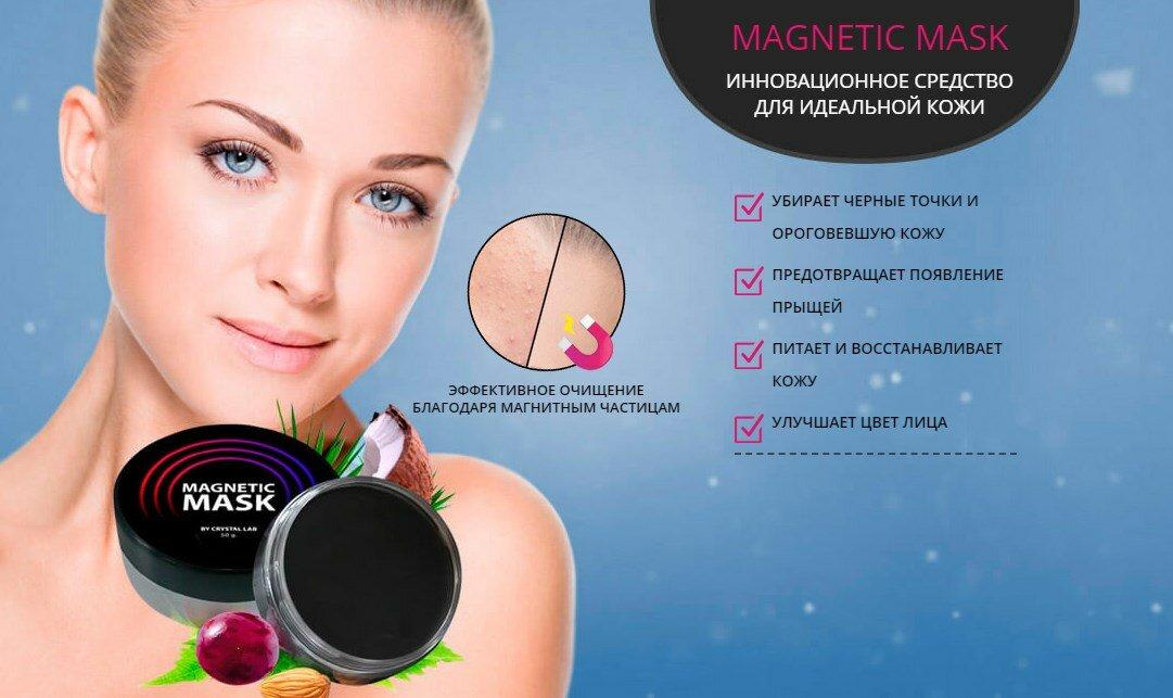 Magnetic Mask - от прыщей и черных точек в Макеевке