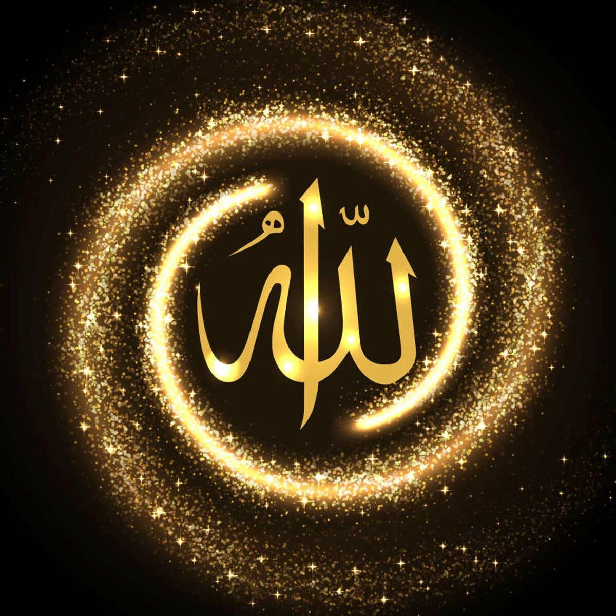 Картинки с надписью аллах на телефон, открытка днем