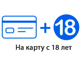 Онлайн займ кз с 18 лет