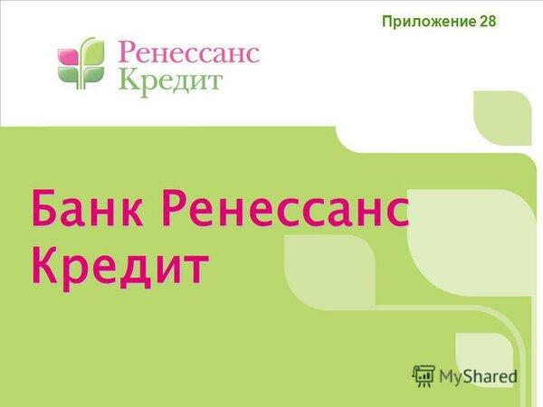 Ренессанс кредит новокузнецк онлайн взять в кредит авиабилеты