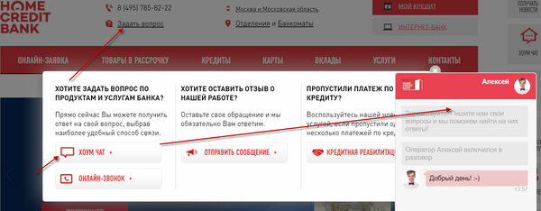 Онлайн заявка хоум кредит хабаровск ренессанс кредит ульяновск онлайн заявка