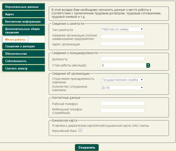 Кредиты спб с онлайн заявкой легко ли взять кредит в мтс